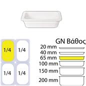 B497/WHITE Δοχείο Γαστρονομίας στοιβαζόμενο μελαμίνης GN1/4 – 16.2x26.5x6.5cm, άσπρο, ALAR