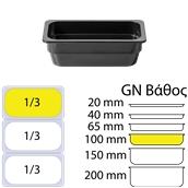 B496/BLACK Δοχείο Γαστρονομίας στοιβαζόμενο μελαμίνης GN1/3 – 17.5x32.5x10cm, μαύρο, ALAR