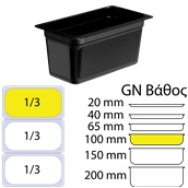 DAM-1.3-15CM Δοχείο Τροφίμων Μαύρο PP, χωρίς καπάκι, GN1/3 (176 x 325mm) - ύψος 150mm (3,23Lt)