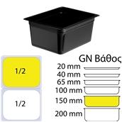 DAM-1.2-15CM Δοχείο Τροφίμων Μαύρο PP, χωρίς καπάκι, GN1/2 (265 x 325mm) - ύψος 150mm (4,27Lt)