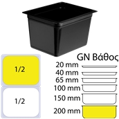 DAM-1.2-20CM Δοχείο Τροφίμων Μαύρο PP, χωρίς καπάκι, GN1/2 (265 x 325mm) - ύψος 200mm (5,08Lt)