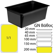 DAM-1.1-20CM Δοχείο Τροφίμων Μαύρο PP, χωρίς καπάκι, GN1/1 (325 x 530mm) - ύψος 200mm (8,74Lt)