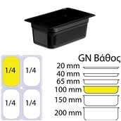 DAM-1.4-10CM Δοχείο Τροφίμων Μαύρο PP, χωρίς καπάκι, GN1/4 (162 x 265mm) - ύψος 100mm (1,98Lt)