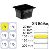 DAM-1.6-10CM Δοχείο Τροφίμων Μαύρο PP, χωρίς καπάκι, GN1/6 (162 x 176mm) - ύψος 100mm (1,38Lt)
