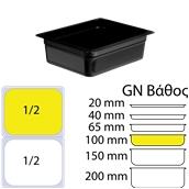 DAM-1.2-10CM Δοχείο Τροφίμων Μαύρο PP, χωρίς καπάκι, GN1/2 (265 x 325mm) - ύψος 100mm (3,43Lt)
