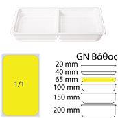 B491/WHITE Δοχείο Γαστρονομίας με χώρισμα μελαμίνης GN1/1 – 32.5x53x6.5cm, άσπρο, ALAR
