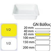 783016 Δοχείο Γαστρονομίας πορσελάνης GN1/2 - 26.2x32.5x6.5cm, HENDI