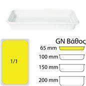 783009 Δοχείο Γαστρονομίας πορσελάνης GN1/1 - 32.5x53x6.5cm, HENDI