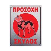 T.908500 Πινακίδα τοίχου αλουμινίου 20x25cm, Σκύλος