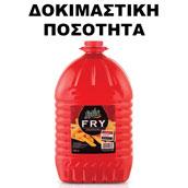 FYTEL-FRY/SAMPLE Δοχείο 10 λίτρων, λάδι τηγανίσματος HO.RE.CA., 100% Μίγμα φυτικών ελαίων