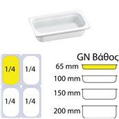 H-2243/WH Δοχείο Γαστρονομίας στοιβαζόμενο μελαμίνης GN1/4 – 26.5x16.5x6.5cm, λευκό