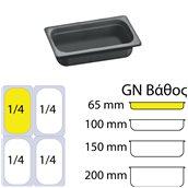 H-2243/BK Δοχείο Γαστρονομίας στοιβαζόμενο μελαμίνης GN1/4 – 26.5x16.5x6.5cm, μαύρο