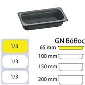 H-2242/BK Δοxείο Γαστρονομίας στοιβαζόμενο μελαμίνης GN1/3 – 32.5x17.5x6.5cm, μαύρο