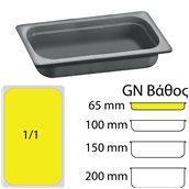 H-2245/BK Δοχείο Γαστρονομίας στοιβαζόμενο μελαμίνης GN1/1 – 32.5x53x6.5cm, μαύρο
