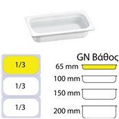 H-2242/WH Δοxείο Γαστρονομίας στοιβαζόμενο μελαμίνης GN1/3 – 32.5x17.5x6.5cm, λευκό