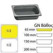 H-2241/BK Δοχείο Γαστρονομίας στοιβαζόμενο μελαμίνης GN1/2 – 32.5x26x6.5cm, μαύρο