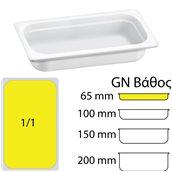 H-2245/WH Δοχείο Γαστρονομίας στοιβαζόμενο μελαμίνης GN1/1 – 32.5x53x6.5cm, λευκό