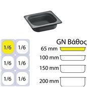 H-2244/BK Δοχείο Γαστρονομίας στοιβαζόμενο μελαμίνης GN1/6 – 17.6x16.5x6.5cm, μαύρο