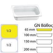 H-2241/WH Δοχείο Γαστρονομίας στοιβαζόμενο μελαμίνης GN1/2 – 32.5x26x6.5cm, λευκό