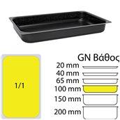 B.8004.65 Δοχείο Αλουμινίου GN1/1, Αντικολλητικό, 53x32.5x6.5cm (1.5mm), Ballarini