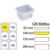 MF.256015 Αεροστεγές Δοχείο Τροφίμων PP διαφανές, GN1/6 (176 x 162mm) - ύψος 100mm (1,5Lt), Matfer