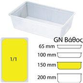 MF.256018 Αεροστεγές Δοχείο Τροφίμων PP διαφανές, GN1/1 (325 x 530mm) - ύψος 150mm (17Lt), Matfer