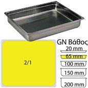 MF.740006 Δοχείο Γαστρονομίας ΙΝΟΧ (NF Standard), GN2/1 (650 x 530mm) - ύψος 65mm (19Lt), Matfer
