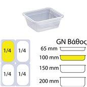 MF.256025 Αεροστεγές Δοχείο Τροφίμων PP διαφανές, GN1/4 (265 x 162mm) - ύψος 100mm (2,5Lt), Matfer