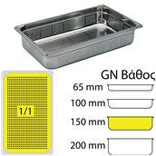 MF.741415 Δοχείο Γαστρονομίας ΙΝΟΧ διάτρητο (NF Standard), GN1/1 (325 x 530mm) - ύψος 150mm (20Lt), Matfer