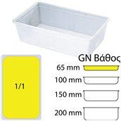 MF.256070 Αεροστεγές Δοχείο Τροφίμων PP διαφανές, GN1/1 (325 x 530mm) - ύψος 65mm (7Lt), Matfer