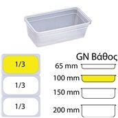 MF.256035 Αεροστεγές Δοχείο Τροφίμων PP διαφανές, GN1/3 (325 x 176mm) - ύψος 100mm (3,5Lt), Matfer