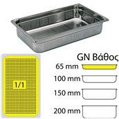 MF.741406 Δοχείο Γαστρονομίας ΙΝΟΧ διάτρητο (NF Standard), GN1/1 (325 x 530mm) - ύψος 65mm (9Lt), Matfer