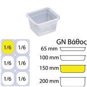 MF.256020 Αεροστεγές Δοχείο Τροφίμων PP διαφανές, GN1/6 (176 x 162mm) - ύψος 150mm (2Lt), Matfer