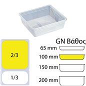 MF.256080 Αεροστεγές Δοχείο Τροφίμων PP διαφανές, GN2/3 (354 x 325mm) - ύψος 100mm (8Lt), Matfer