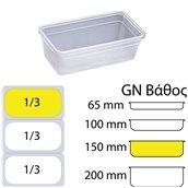 MF.256050 Αεροστεγές Δοχείο Τροφίμων PP διαφανές, GN1/3 (325 x 176mm) - ύψος 150mm (5Lt), Matfer