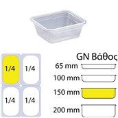 MF.256036 Αεροστεγές Δοχείο Τροφίμων PP διαφανές, GN1/4 (265 x 162mm) - ύψος 150mm (3,5Lt), Matfer