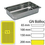 MF.741420 Δοχείο Γαστρονομίας ΙΝΟΧ διάτρητο (NF Standard), GN1/1 (325 x 530mm) - ύψος 200mm (28Lt), Matfer