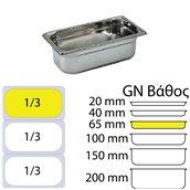 MF.744006 Δοχείο Γαστρονομίας ΙΝΟΧ (NF Standard), GN1/3 (325 x 176mm) - ύψος 65mm (2.5Lt), Matfer