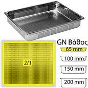 MF.740406 Δοχείο Γαστρονομίας ΙΝΟΧ διάτρητο (NF Standard), GN2/1 (650 x 530mm) - ύψος 65mm (19Lt), Matfer
