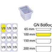 MF.256010 Αεροστεγές Δοχείο Τροφίμων PP διαφανές, GN1/9 (176 x 108mm) - ύψος 100mm (0,8Lt), Matfer