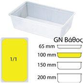 MF.256013 Αεροστεγές Δοχείο Τροφίμων PP διαφανές, GN1/1 (325 x 530mm) - ύψος 100mm (12Lt), Matfer
