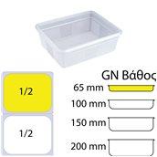 MF.256040 Αεροστεγές Δοχείο Τροφίμων PP διαφανές, GN1/2 (325 x 265mm) - ύψος 65mm (4Lt), Matfer
