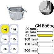 KAPP31016065 Δοχείο γαστρονομίας ανοξείδωτο 18/10, GN1/6 (17.6x16.2cm)-6,5cm, KAPP