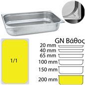 KAPP31011200 Δοχείο γαστρονομίας ανοξείδωτο 18/10, GN1/1 (53x32.5cm)-20cm, KAPP