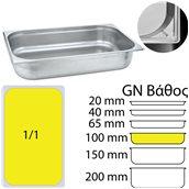 KAPP31011100 Δοχείο γαστρονομίας ανοξείδωτο 18/10, GN1/1 (53x32.5cm)-10cm, KAPP