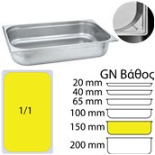 KAPP31011150 Δοχείο γαστρονομίας ανοξείδωτο 18/10, GN1/1 (53x32.5cm)-15cm, KAPP