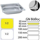 KAPP31012040 Δοχείο γαστρονομίας ανοξείδωτο 18/10, GN1/2 (32.5x26.5cm)-4cm, KAPP