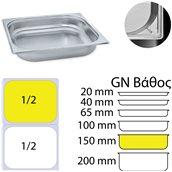 KAPP31012150 Δοχείο γαστρονομίας ανοξείδωτο 18/10, GN1/2 (32.5x26.5cm)-15cm, KAPP