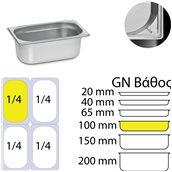 KAPP31014100 Δοχείο γαστρονομίας ανοξείδωτο 18/10, GN1/4 (26.5x16.2cm)-10cm, KAPP
