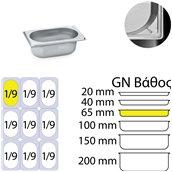 KAPP31019065 Δοχείο γαστρονομίας ανοξείδωτο 18/10, GN1/9 (17.6x10.8cm)-6,5cm, KAPP